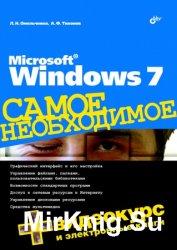 Microsoft Windows 7. Самое необходимое