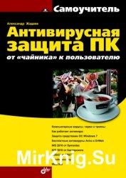 """Антивирусная защита ПК. от """"чайника"""" к пользователю"""