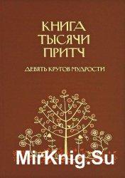 Книга тысячи притч. Девять кругов мудрости