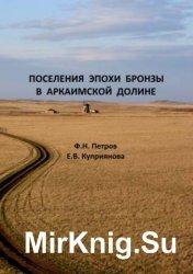 Поселения эпохи бронзы в Аркаимской долине: по результатам разведочных иссл ...