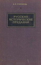 Русские исторические предания