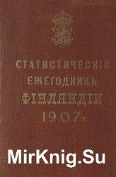 Статистический ежегодник Финляндии 1907 г.