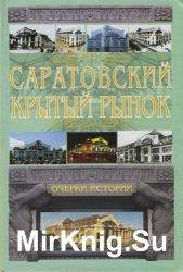 Саратовский крытый рынок. Очерки истории