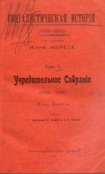 Социалистическая история : (1789-1900). Т. 1. Учредительное собрание (1789- ...