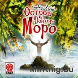 Остров доктора Моро (аудиокнига)