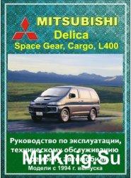 Mitsubishi Delica Space Gear / Cargo / L 400. Устройство, техническое обслу ...