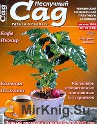 Нескучный сад №12 2014