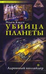 Убийца планеты Адронный коллайдер