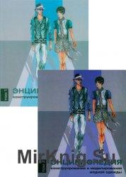 Энциклопедия конструирования и моделирования модной одежды. В 2-х томах