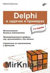Delphi в задачах и примерах. 2-е издание