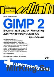 GIMP 2 — бесплатный аналог Photoshop для Windows/Linux/Mac OS. 2-е изд.