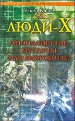 Люди Х Инопланетяне, мутанты или биороботы?