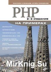 PHP на примерах. 2-е изд.