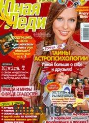 Юная Леди №10 2013