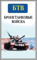 Бронетанковые войска
