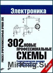 302 новые профессиональные схемы. Схемотехнические решения для радиолюбител ...