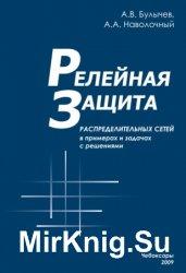 Релейная защита распределительных сетей в примерах и задачах с решениями. Учебное пособие