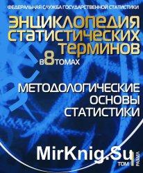 Энциклопедия статистических терминов в 8 томах