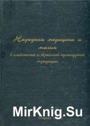 Народная медицина и магия в славянской и еврейской культурной традиции