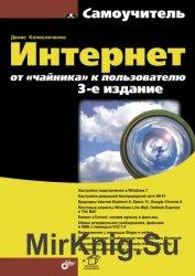 """Интернет: от """"чайника"""" к пользователю. 3-е изд."""