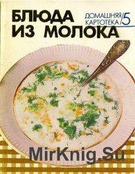 Блюда из молока. Комплект открыток