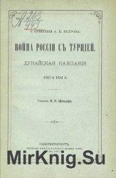 О сочинении А.Н. Петрова: Война России с Турцией. Дунайская кампания 1853 и ...