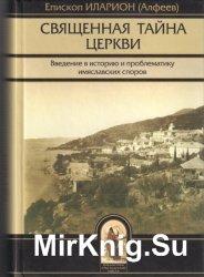 Священная тайна Церкви. Введение в историю и проблематику имяславских споро ...