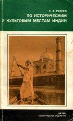 По историческим и культовым местам Индии