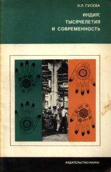 Индия: тысячелетия и современность