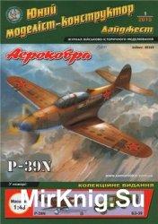 P-39 Аэрокобра + Бензозаправщик БЗ-39 [Юний Моделiст-Конструктор Дайджест 2 ...