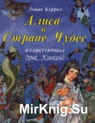 Алиса в стране чудес (пересказ Заходера)