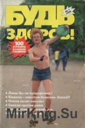 Будь здоров №1 1998