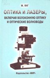Оптика и лазеры, включая волоконную оптику и оптические волноводы