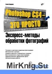 Photoshop CS4 — это просто. Экспресс-методы обработки фотографий (+CD)