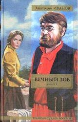 Иванов А. Вечный зов. Книга I.