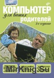 Компьютер для ваших родителей. 3-е изд.