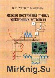 Методы построения точных электронных устройств