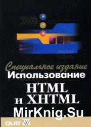 Использование HTML и XHTML. Специальное издание