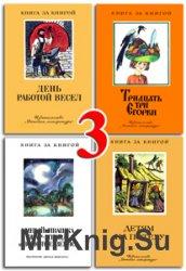 Книга за книгой - Часть 3