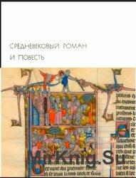 Библиотека всемирной литературы. Т. 22. Средневековый роман и повесть
