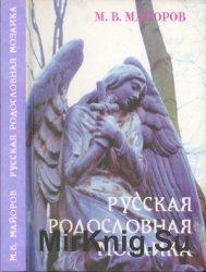Русская родословная мозаика век XVI - век XXI