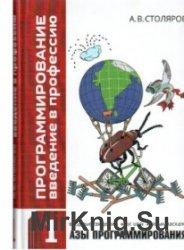 Программирование: введение в профессию. Т. 1: Азы программирования