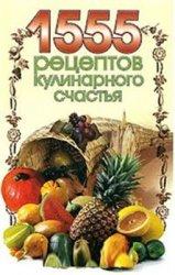1555 рецептов кулинарного счастья