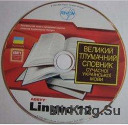 ABBYY Lingvo 12. Великий тлумачний словник сучасноï украïнсько&#2 ...
