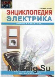 Энциклопедия электрика. Практическое руководство