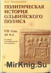 Политическая история Ольвийского полиса VII-I вв. до н. э.: Историко-эпигра ...