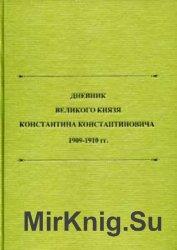 Дневник великого князя Константина Константиновича. 1909-1910 гг