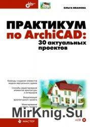 Практикум по ArchiCAD. 30 актуальных проектов