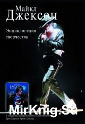 Майкл Джексон. Энциклопедия творчества. 2-е издание