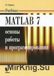 MATLAB 7. Основы работы и программирования